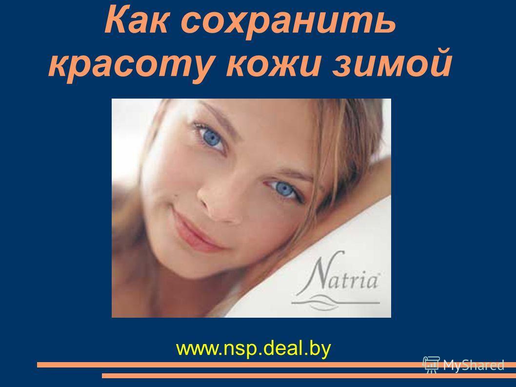 Как сохранить красоту кожи зимой www.nsp.deal.by
