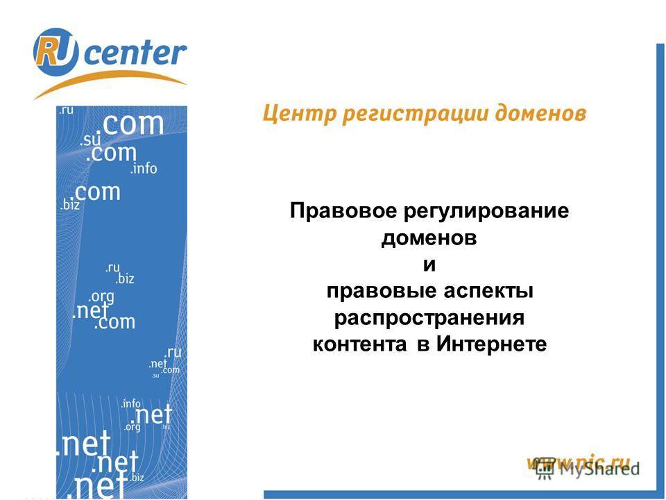 Правовое регулирование доменов и правовые аспекты распространения контента в Интернете