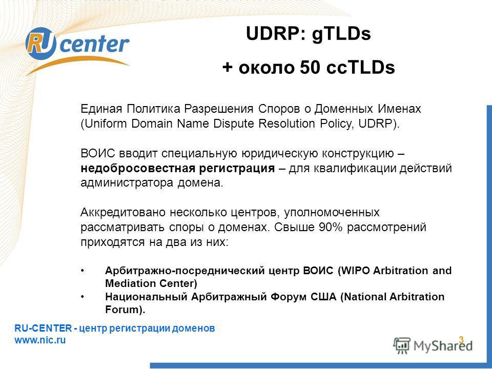 RU-CENTER - центр регистрации доменов www.nic.ru 3 UDRP: gTLDs + около 50 ccTLDs Единая Политика Разрешения Споров о Доменных Именах (Uniform Domain Name Dispute Resolution Policy, UDRP). ВОИС вводит специальную юридическую конструкцию – недобросовес