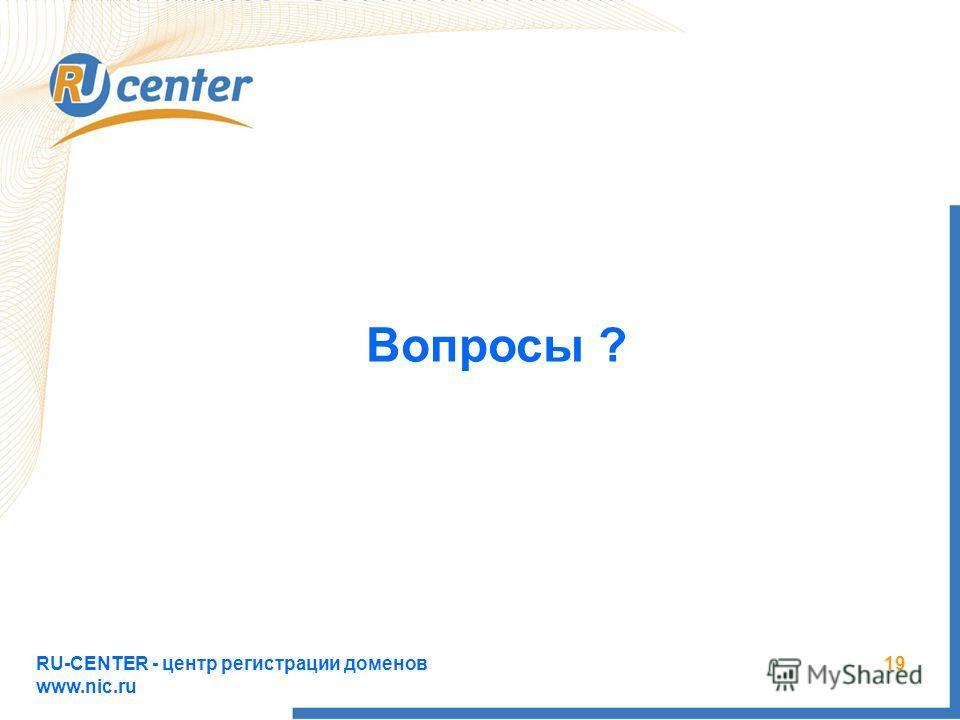 RU-CENTER - центр регистрации доменов www.nic.ru 19 Вопросы ?