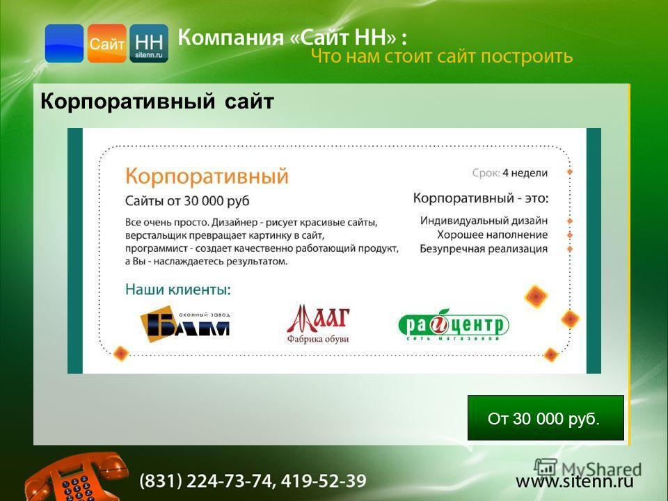 Корпоративный сайт От 30 000 руб.