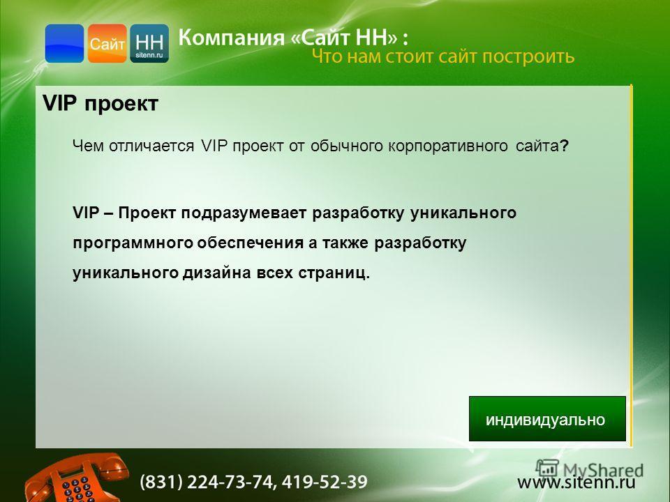 VIP проект индивидуально Чем отличается VIP проект от обычного корпоративного сайта? VIP – Проект подразумевает разработку уникального программного обеспечения а также разработку уникального дизайна всех страниц.