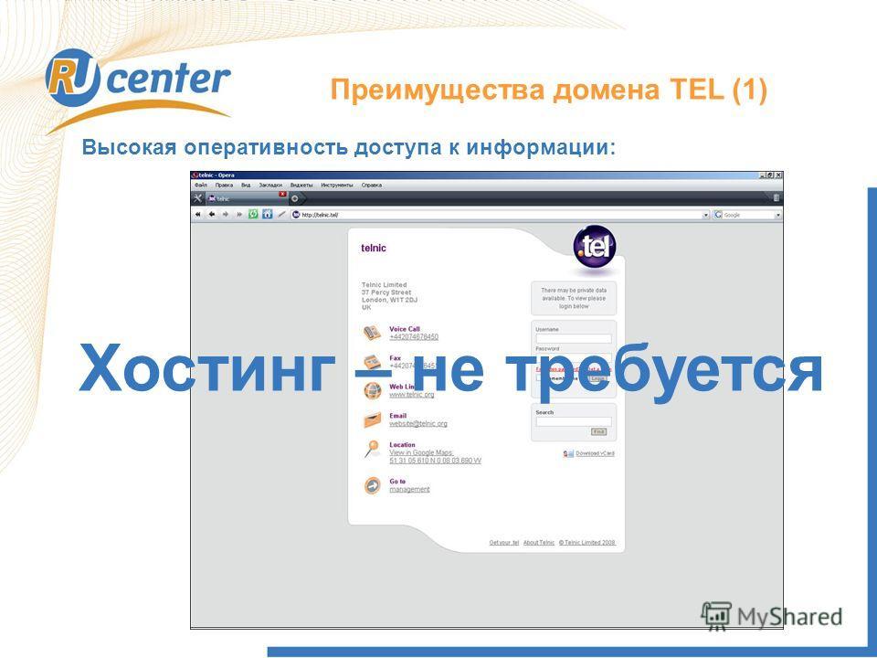 Как работает домен TEL?Преимущества домена TEL (1) Хостинг – не требуется Высокая оперативность доступа к информации: