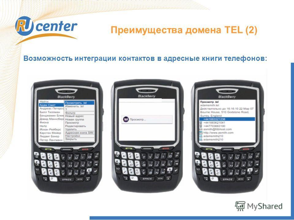 Как работает домен TEL?Преимущества домена TEL (2) Возможность интеграции контактов в адресные книги телефонов: