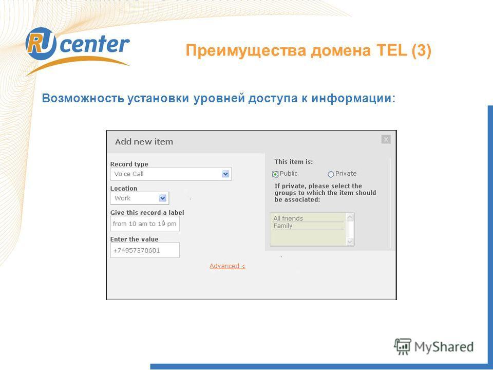 Как работает домен TEL?Преимущества домена TEL (3) Возможность установки уровней доступа к информации:
