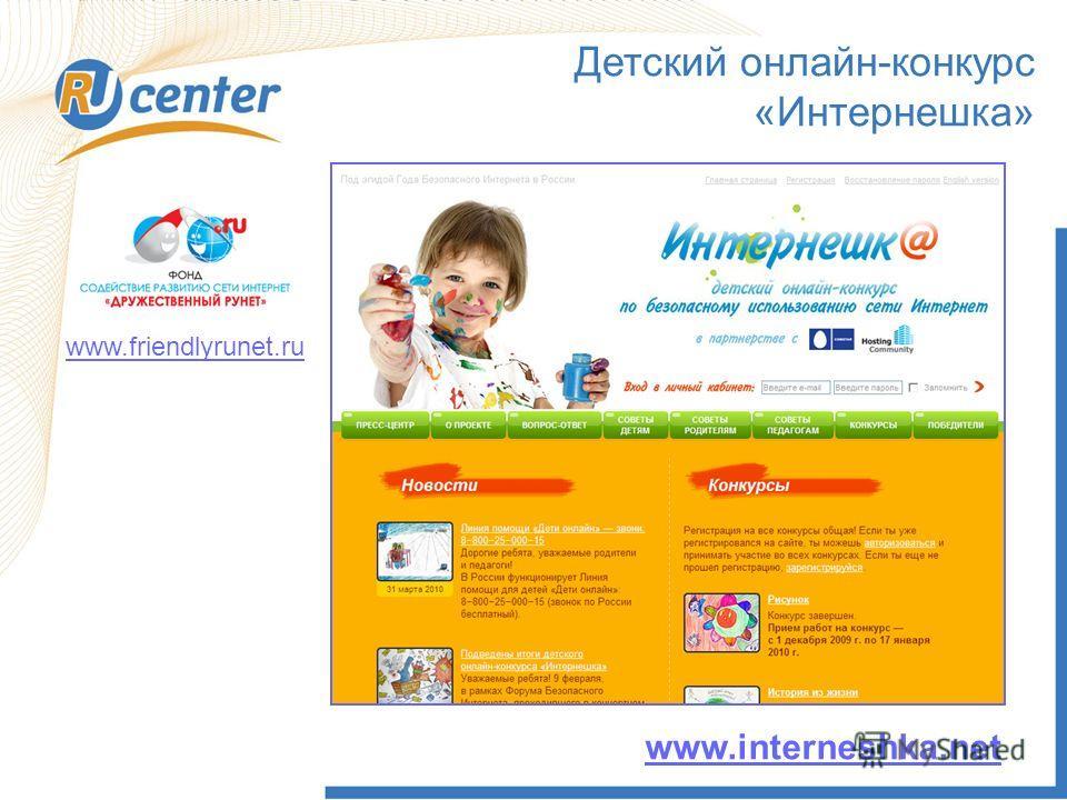 Детский онлайн-конкурс «Интернешка» www.interneshka.net www.friendlyrunet.ru