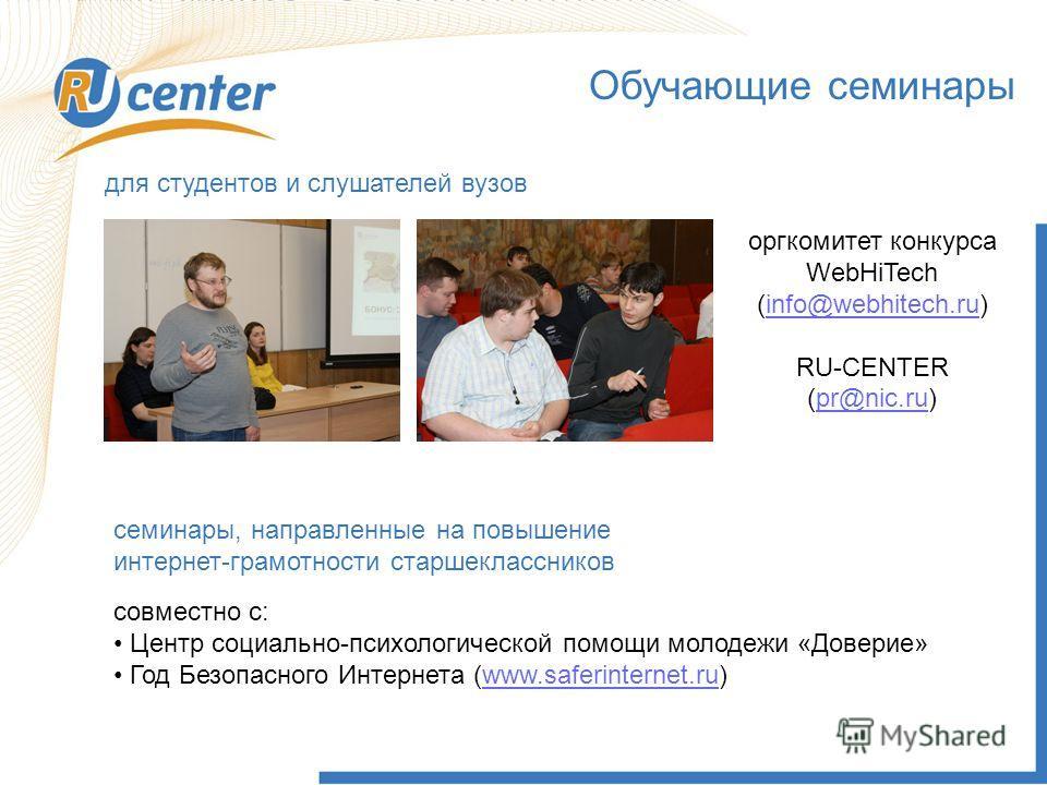 Обучающие семинары для студентов и слушателей вузов оргкомитет конкурса WebHiTech (info@webhitech.ru) RU-CENTER (pr@nic.ru) семинары, направленные на повышение интернет-грамотности старшеклассников совместно с: Центр социально-психологической помощи