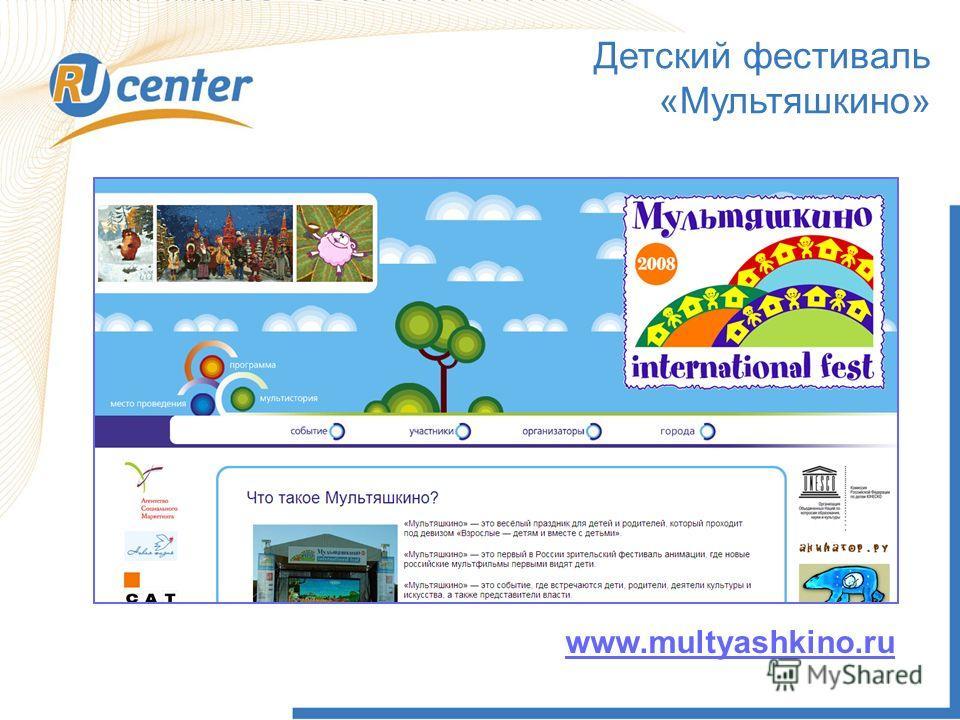 Детский фестиваль «Мультяшкино» www.multyashkino.ru