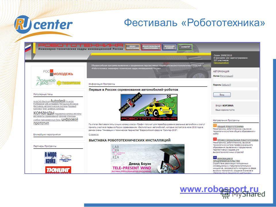 Фестиваль «Робототехника» www.robosport.ru