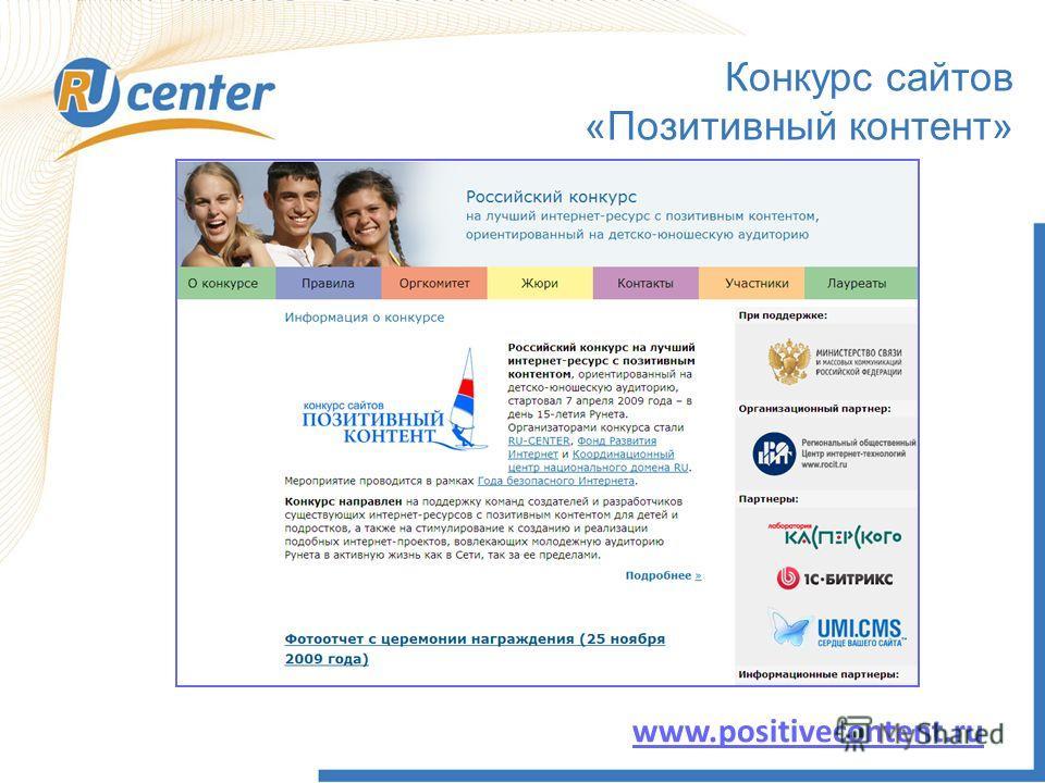 Конкурс сайтов «Позитивный контент» www.positivecontent.ru