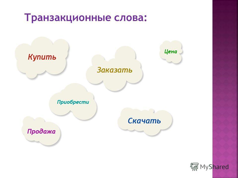 Транзакционные слова: