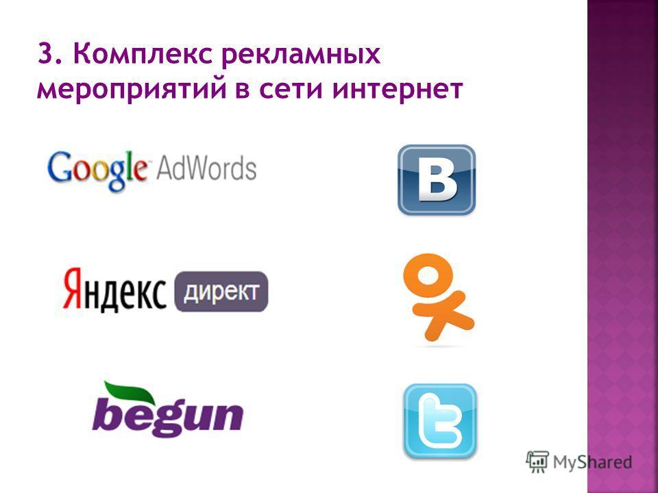 3. Комплекс рекламных мероприятий в сети интернет