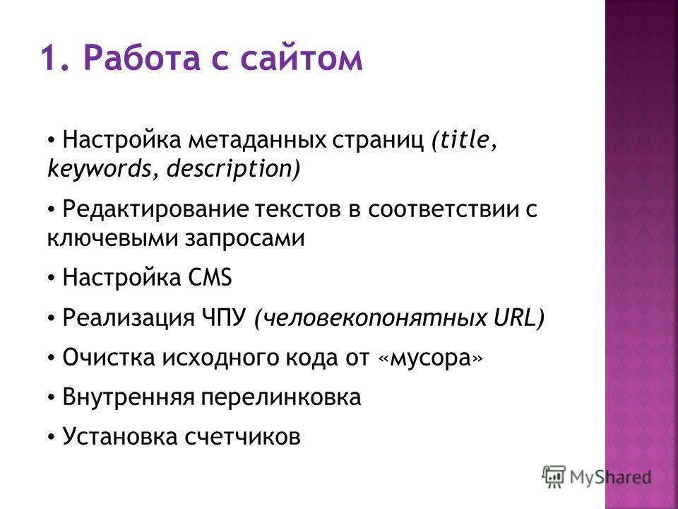Настройка метаданных страниц (title, keywords, description) Редактирование текстов в соответствии с ключевыми запросами Настройка CMS Реализация ЧПУ (человекопонятных URL) Очистка исходного кода от «мусора» Внутренняя перелинковка Установка счетчиков