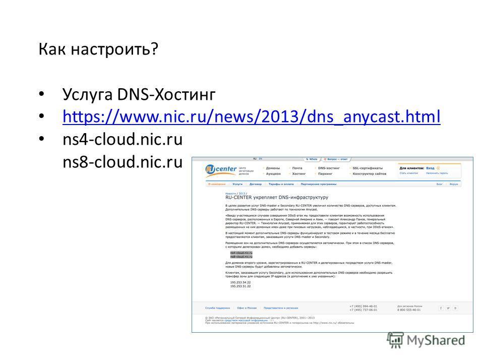 Как настроить? Услуга DNS-Хостинг https://www.nic.ru/news/2013/dns_anycast.html ns4-cloud.nic.ru ns8-cloud.nic.ru