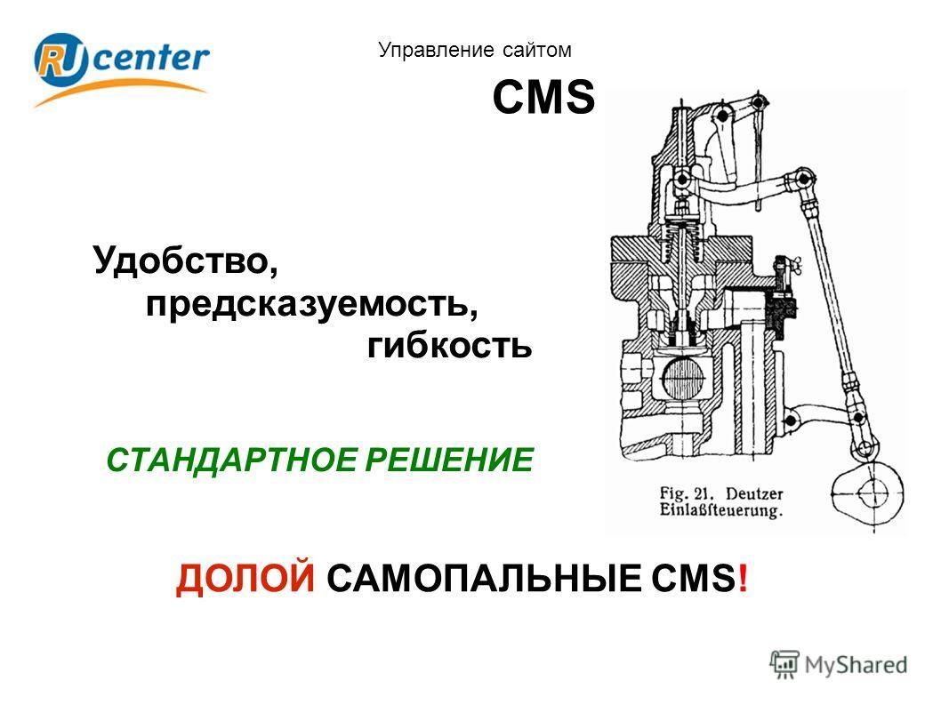 Управление сайтом CMS ДОЛОЙ САМОПАЛЬНЫЕ CMS! Удобство, предсказуемость, гибкость СТАНДАРТНОЕ РЕШЕНИЕ