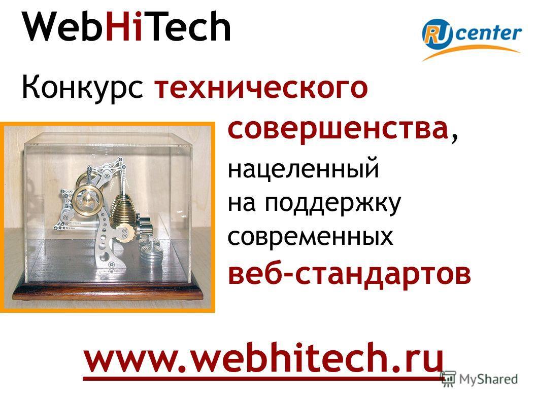 WebHiTech Конкурс технического совершенства, нацеленный на поддержку современных веб-стандартов www.webhitech.ru