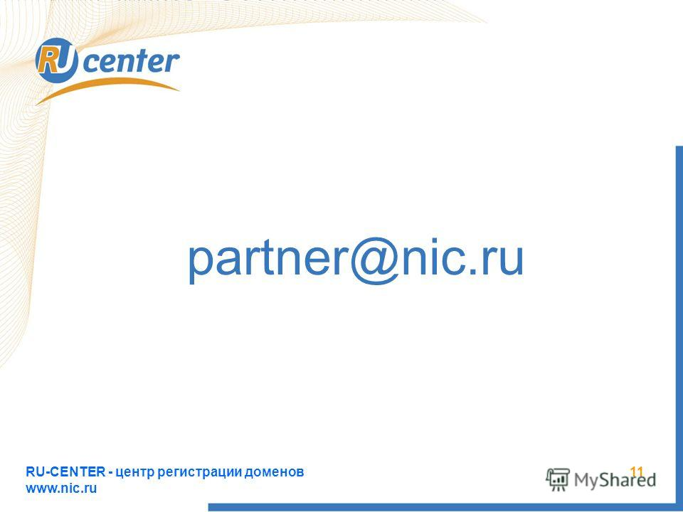RU-CENTER - центр регистрации доменов www.nic.ru 11 partner@nic.ru