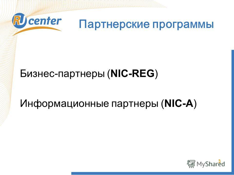 3 Партнерские программы Бизнес-партнеры (NIC-REG) Информационные партнеры (NIC-A)