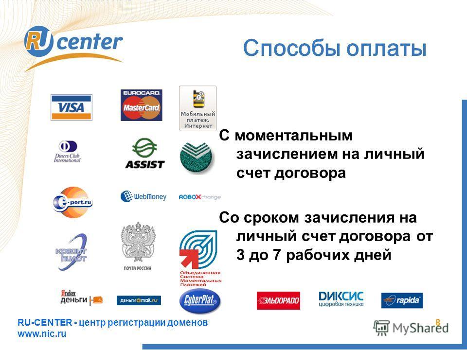 RU-CENTER - центр регистрации доменов www.nic.ru 8 Способы оплаты С моментальным зачислением на личный счет договора Со сроком зачисления на личный счет договора от 3 до 7 рабочих дней