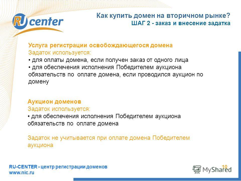RU-CENTER - центр регистрации доменов www.nic.ru 10 Как купить домен на вторичном рынке? ШАГ 2 - заказ и внесение задатка Услуга регистрации освобождающегося домена Задаток используется: для оплаты домена, если получен заказ от одного лица для обеспе