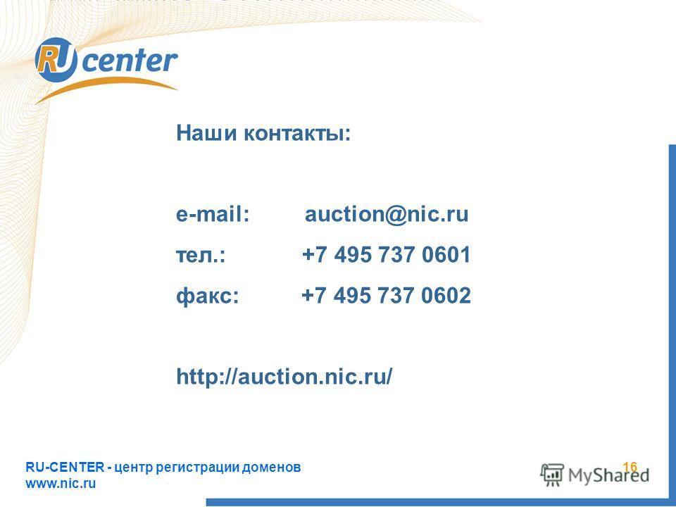 RU-CENTER - центр регистрации доменов www.nic.ru 16 Наши контакты: e-mail: auction@nic.ru тел.: +7 495 737 0601 факс: +7 495 737 0602 http://auction.nic.ru/