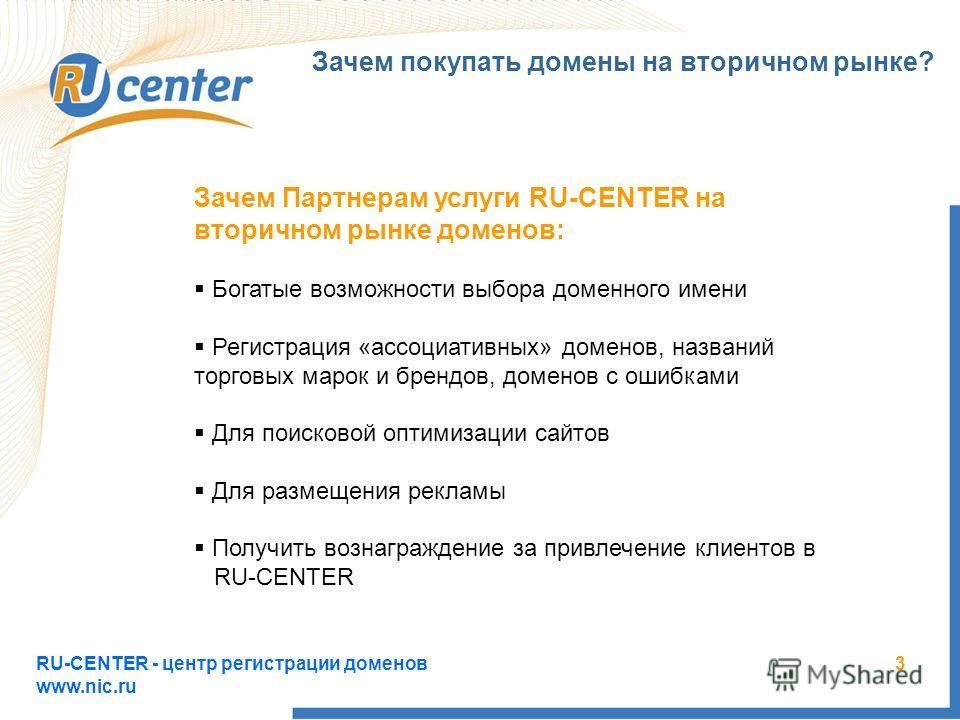 RU-CENTER - центр регистрации доменов www.nic.ru 3 Зачем покупать домены на вторичном рынке? Зачем Партнерам услуги RU-CENTER на вторичном рынке доменов: Богатые возможности выбора доменного имени Регистрация «ассоциативных» доменов, названий торговы