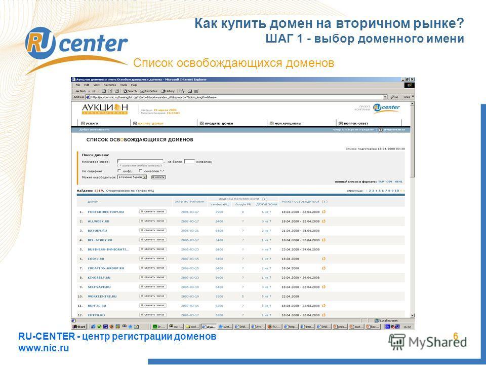 RU-CENTER - центр регистрации доменов www.nic.ru 6 Как купить домен на вторичном рынке? ШАГ 1 - выбор доменного имени Список освобождающихся доменов