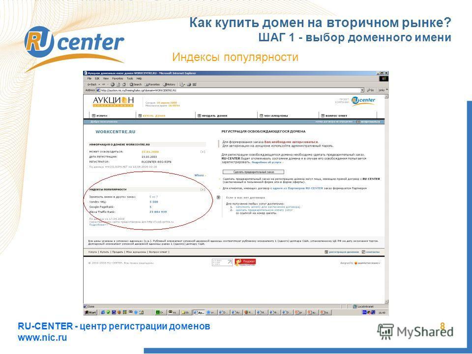 RU-CENTER - центр регистрации доменов www.nic.ru 8 Как купить домен на вторичном рынке? ШАГ 1 - выбор доменного имени Индексы популярности