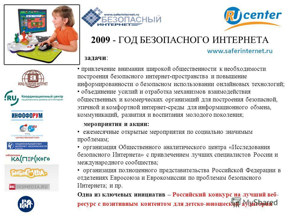 2009 - ГОД БЕЗОПАСНОГО ИНТЕРНЕТА привлечение внимания широкой общественности к необходимости построения безопасного интернет-пространства и повышение информированности о безопасном использовании онлайновых технологий; объединение усилий и отработка м