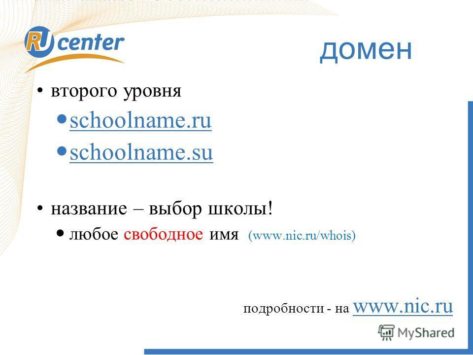 домен второго уровня schoolname.ru schoolname.su название – выбор школы! любое свободное имя (www.nic.ru/whois) подробности - на www.nic.ru