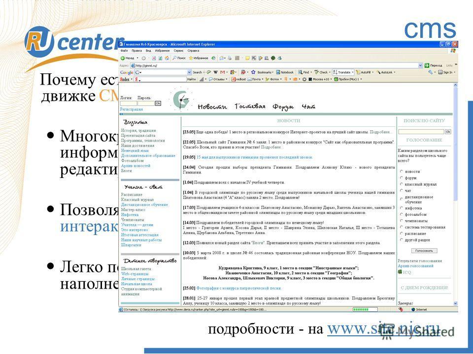 cms Почему есть смысл создавать школьный сайт на движке CMS Joomla? Многократно экономит время учителя информатики при создании, ведении и редактировании сайта Позволяет обеспечить сайту желаемую интерактивность (теги, комментарии) Легко позволяет по