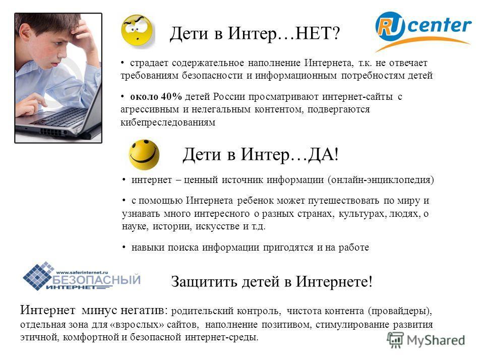 Дети в Интер…НЕТ? страдает содержательное наполнение Интернета, т.к. не отвечает требованиям безопасности и информационным потребностям детей около 40% детей России просматривают интернет-сайты с агрессивным и нелегальным контентом, подвергаются кибе