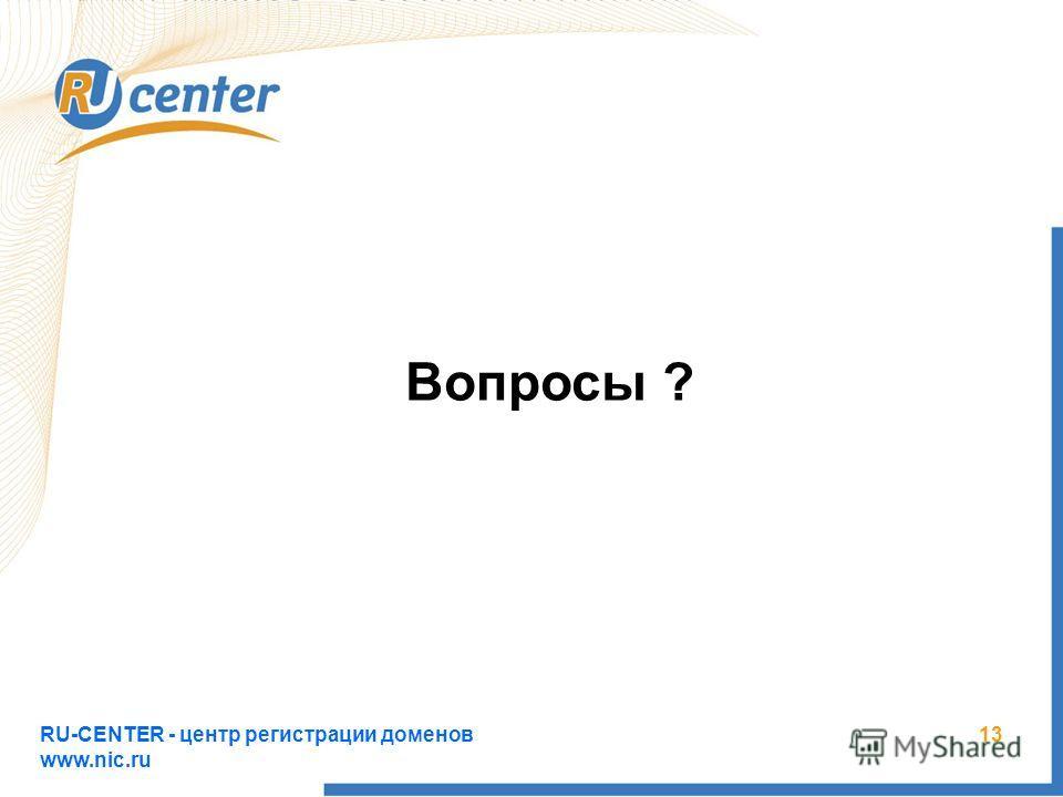 RU-CENTER - центр регистрации доменов www.nic.ru 13 Вопросы ?