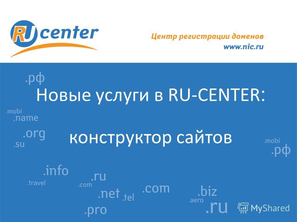 Новые услуги в RU-CENTER : конструктор сайтов