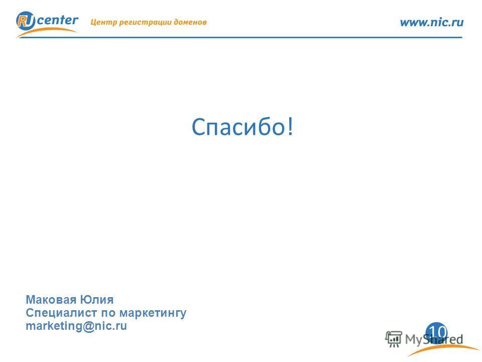 10 Спасибо! Маковая Юлия Специалист по маркетингу marketing@nic.ru