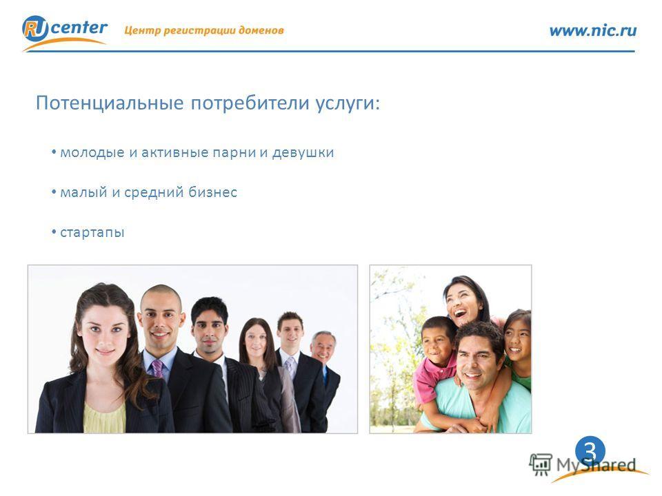 Потенциальные потребители услуги: 3 молодые и активные парни и девушки малый и средний бизнес стартапы