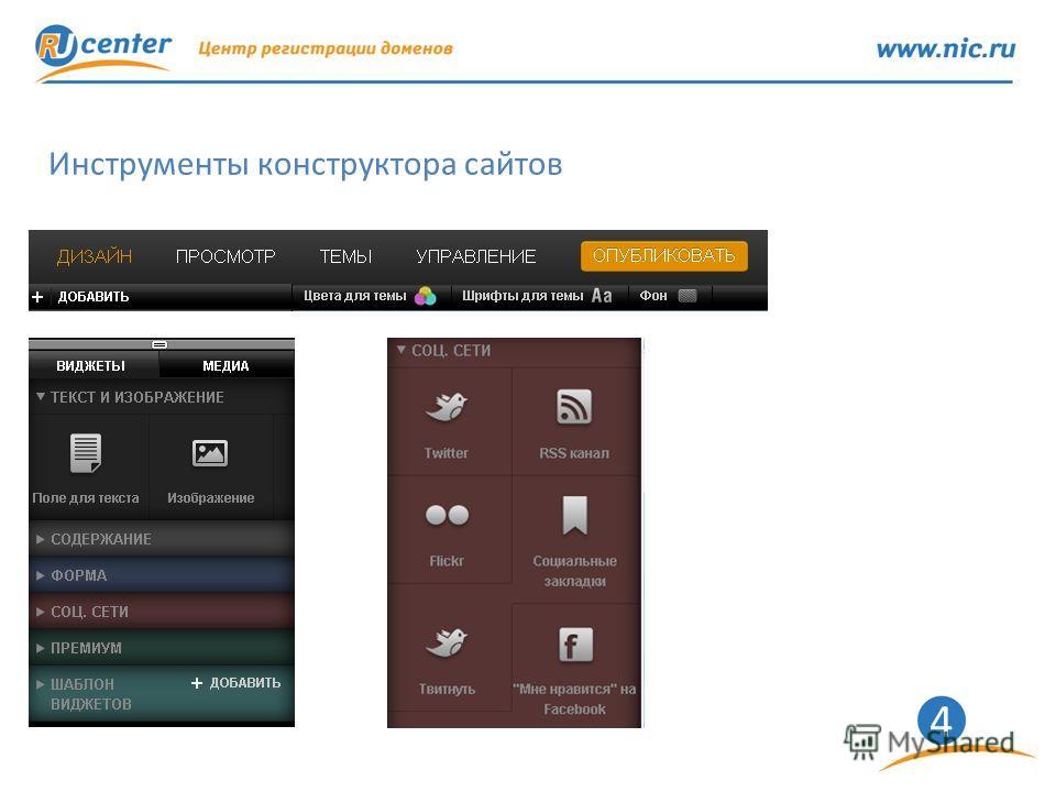 Инструменты конструктора сайтов 4