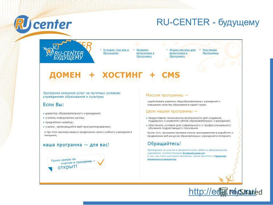 RU-CENTER - будущему http://edu.nic.ru/