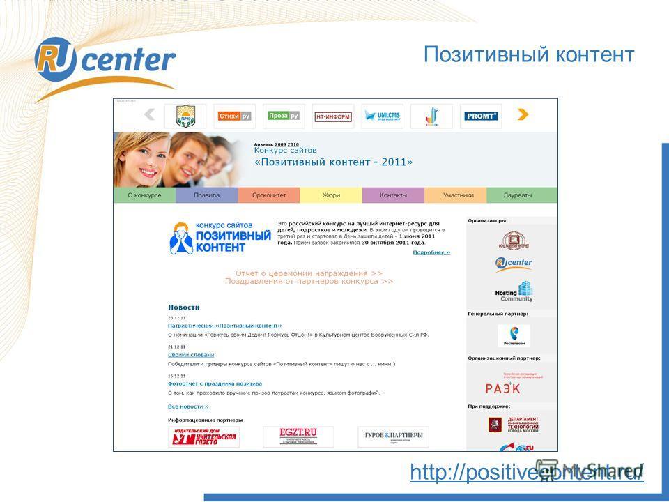 Позитивный контент http://positivecontent.ru/