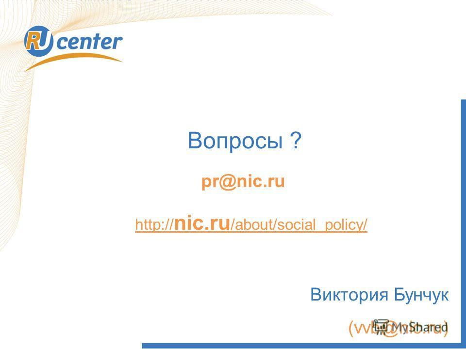 Вопросы ? Не делегированы продажа РБК highway pr@nic.ru Виктория Бунчук (vvb@nic.ru) http:// nic.ru /about/social_policy/