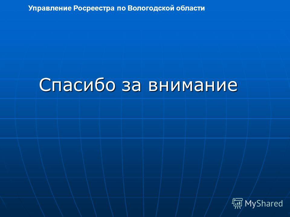 Управление Росреестра по Вологодской области Спасибо за внимание