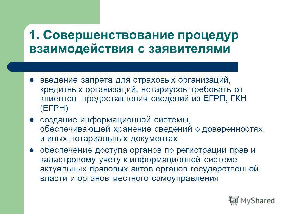 1. Совершенствование процедур взаимодействия с заявителями введение запрета для страховых организаций, кредитных организаций, нотариусов требовать от клиентов предоставления сведений из ЕГРП, ГКН (ЕГРН) создание информационной системы, обеспечивающей