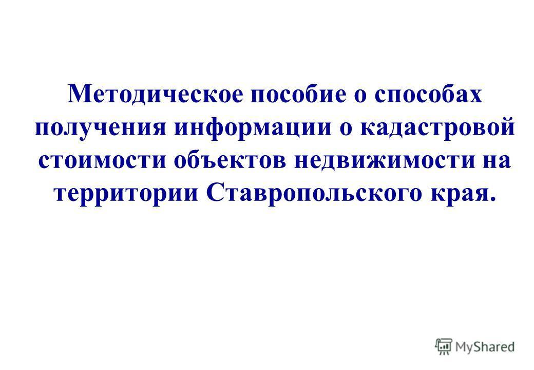 Методическое пособие о способах получения информации о кадастровой стоимости объектов недвижимости на территории Ставропольского края.