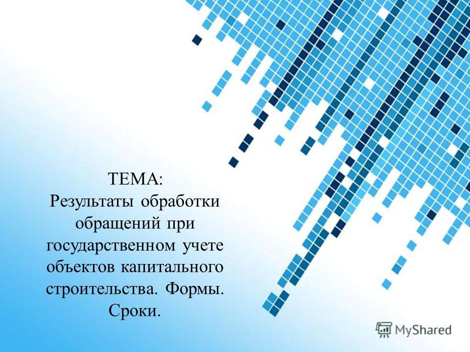 Powerpoint Templates Page 1 Powerpoint Templates ТЕМА: Результаты обработки обращений при государственном учете объектов капитального строительства. Формы. Сроки.