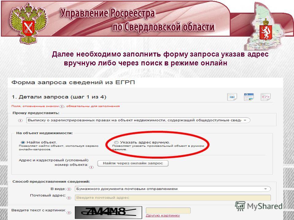Далее необходимо заполнить форму запроса указав адрес вручную либо через поиск в режиме онлайн