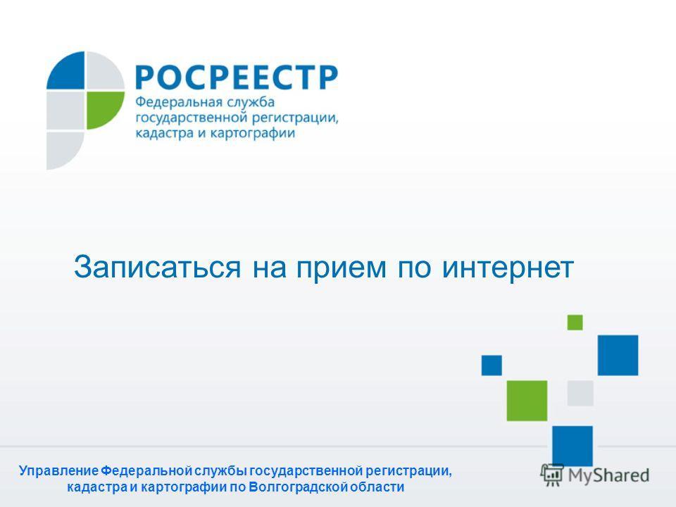 Записаться на прием по интернет Управление Федеральной службы государственной регистрации, кадастра и картографии по Волгоградской области