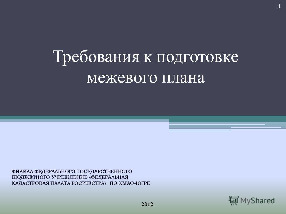 Требования к подготовке межевого плана 2012 1