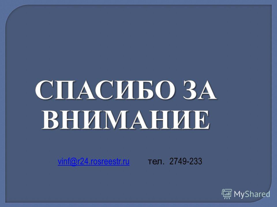 vinf@r24.rosreestr.ruvinf@r24.rosreestr.ru тел. 2749-233
