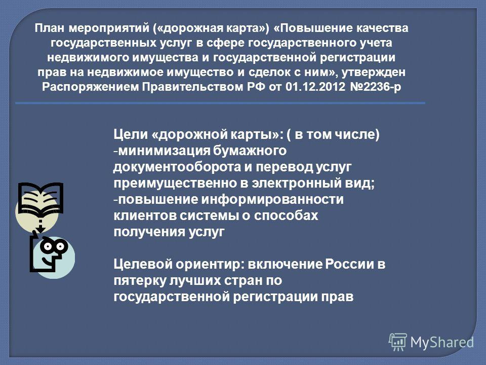 Цели «дорожной карты»: ( в том числе) -минимизация бумажного документооборота и перевод услуг преимущественно в электронный вид; -повышение информированности клиентов системы о способах получения услуг Целевой ориентир: включение России в пятерку луч