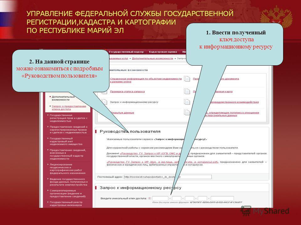 1. Ввести полученный ключ доступа к информационному ресурсу 2. На данной странице можно ознакомиться с подробным «Руководством пользователя»